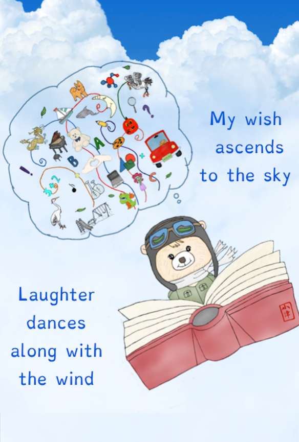 "A pilot bear flying a book with several images in a thought-cloud, including letters, animals, and vehicles. Text is ""My wish ascends to the sky. Laughter dances along with the wind."""
